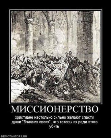 Библия и фашизм