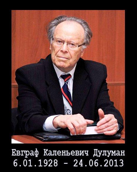 Дулуман Евграф Каленьевич